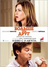 "Больше, чем друг ""The Switch""/2010"